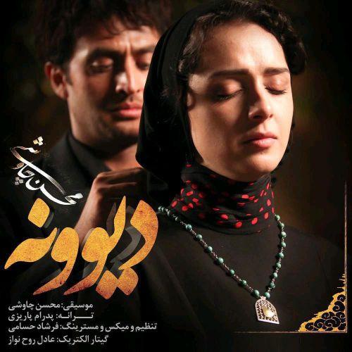 دانلود موزیک ویدیو جدید محسن چاوشی نام دیوونه