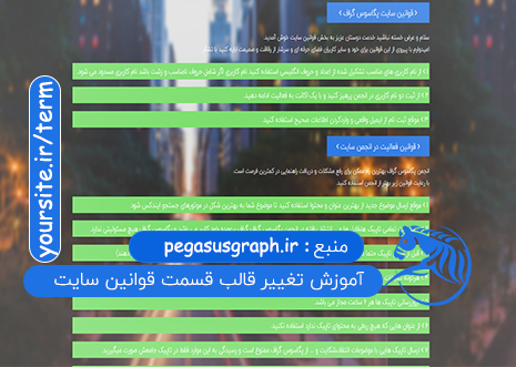 http://up.pegasusgraph.ir/view/3026642/post-5.png