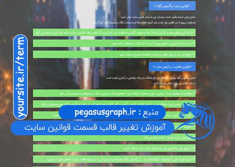 آموزش تغییر قالب قسمت قوانین سایت در رزبلاگ