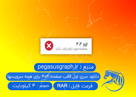 http://up.pegasusgraph.ir/view/3031626/post-10.png