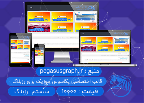 http://up.pegasusgraph.ir/view/3035794/post-14.png