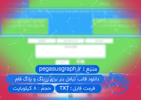 http://up.pegasusgraph.ir/view/3037210/post-15.png