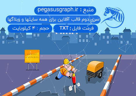 http://up.pegasusgraph.ir/view/3037747/post-17.png