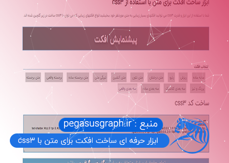 http://up.pegasusgraph.ir/view/3038618/post-18.png