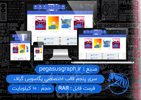 http://up.pegasusgraph.ir/view/3041797/post-20.png
