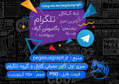 http://up.pegasusgraph.ir/view/3043100/post-23.png