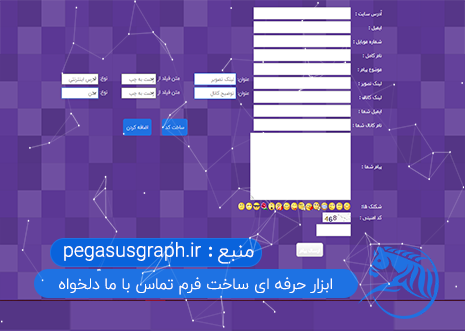 http://up.pegasusgraph.ir/view/3045316/post-26.png