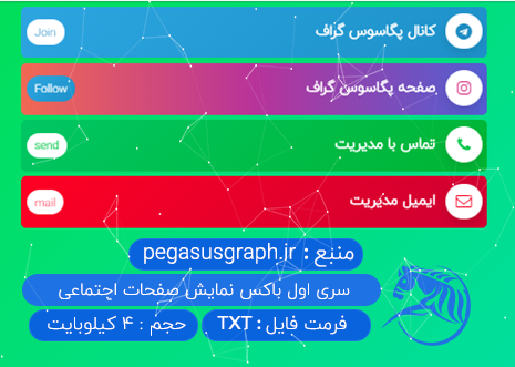 http://up.pegasusgraph.ir/view/3045482/post-27.png