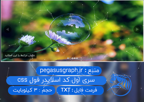 http://up.pegasusgraph.ir/view/3048395/post-32.png