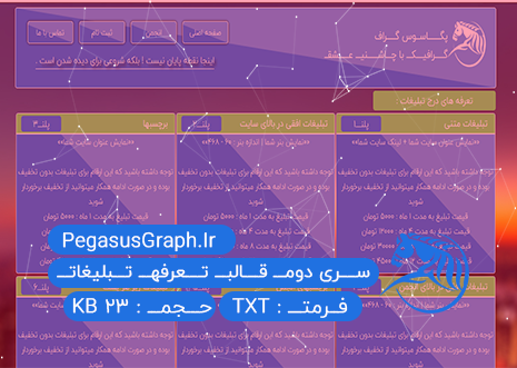 http://up.pegasusgraph.ir/view/3200410/post-39.png