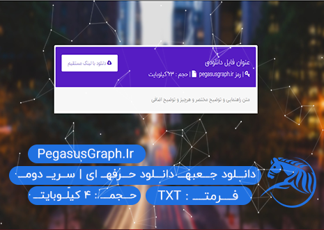 http://up.pegasusgraph.ir/view/3201975/post-43.png