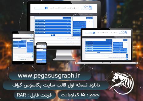 دانلود نسخه اول قالب سایت پگاسوس گراف برای رزبلاگ
