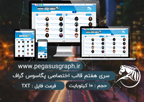 http://up.pegasusgraph.ir/view/3219453/post-51.png