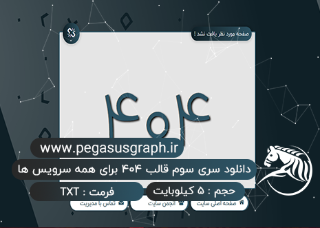 http://up.pegasusgraph.ir/view/3221133/post-52_124119.png