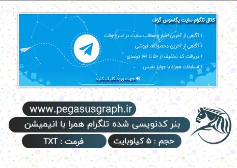 بنر کدنویسی شده تلگرام همراه با انیمیشنی زیبا