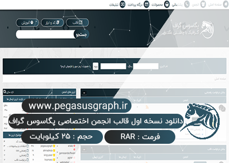 http://up.pegasusgraph.ir/view/3291097/post-61.png