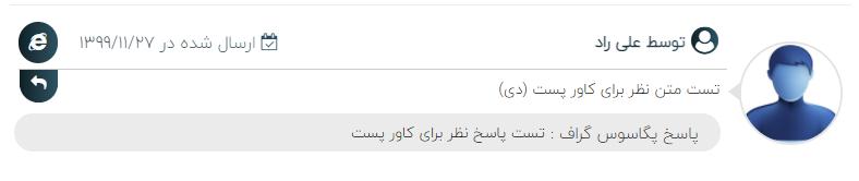 تغییر متن پاسخ نظرات رزبلاگ