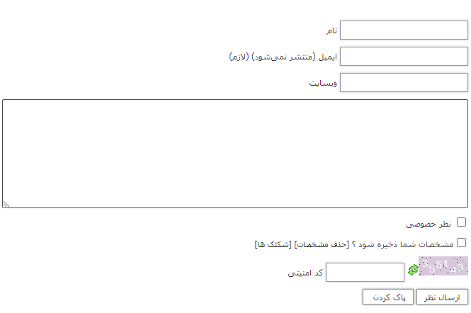 حالت عادی نظرات رزبلاگ