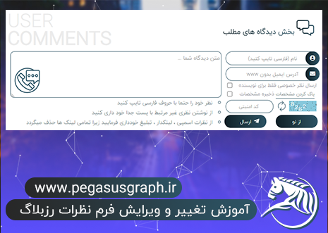 http://up.pegasusgraph.ir/view/3307635/change-comment-form.png